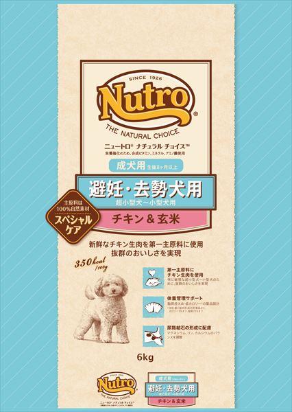 《最安値に挑戦 》ニュートロナチュラルチョイス避妊去勢犬用成犬用チキン&玄米6kg超小型犬〜小型犬用成犬(生後8ヶ月以上)nut