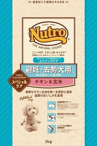 [ニュートロ ナチュラルチョイス シニア]ナチュラルチョイス 避妊去勢犬用 超小型犬〜小型犬用 シニア犬用 7歳以上 チキン&玄米 3kg[AA]【D】【RCP】
