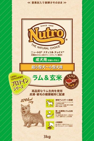 ニュートロナチュラルチョイスラム&玄米成犬用3kg超小型犬〜小型犬用成犬(生後8ヶ月以上)nutro犬フードドライドッグフードペ
