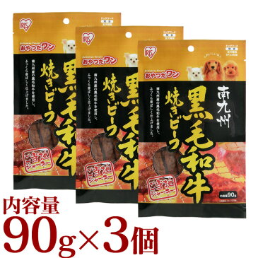 【最大350円クーポン有】アイリスオーヤマ 3袋セット 南九州黒毛和牛焼きビーフ 90g GTJ-90B 楽天