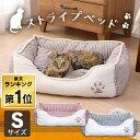 ペット ベッド 肉球マークのストライプ角型ペットベッド Sサイズペット ベッド 猫 犬 小型犬 通年 あっ...