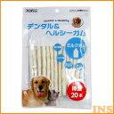 [おやつ 犬]【犬 ガム】ペットプロ デンタル&ヘルシーガム ミルクガ...