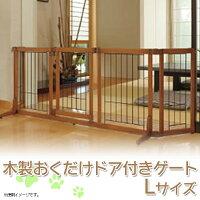 【送料無料】リッチェル木製おくだけドア付ゲートLサイズ[AA]【D】