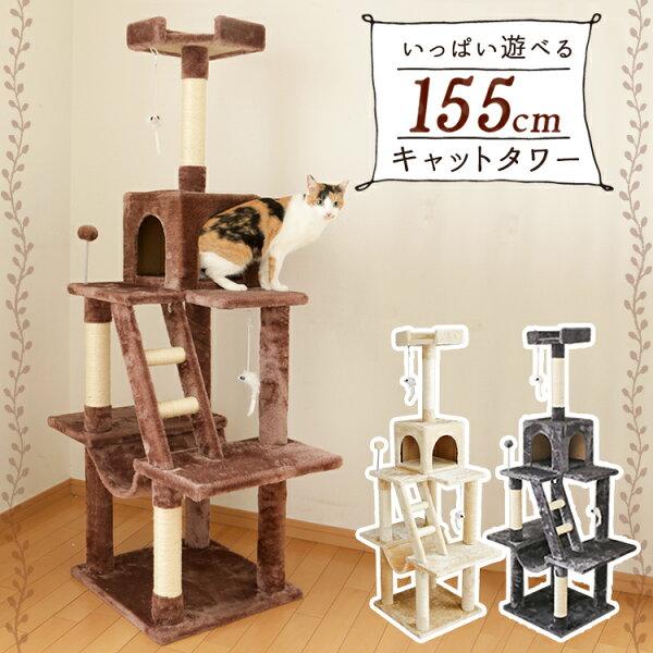《最安値に挑戦中 》キャットタワー猫タワーポールキャットタワーハンモック付きキャットタワー置き型爪とぎおしゃれねこキャットタワー
