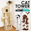 【ポイント5倍!】《最安値に挑戦中!》キャットタワー 猫タワー ポール おうち付 キャットタワー送料無料 猫タワー 据え置き おしゃれ 省スペース スリム キャットタワー据え置き 猫タワー据え置き キャット キャットポール