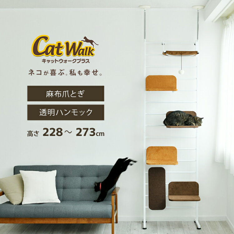 【P2倍!条件クリア必須】猫 キャットタワー 猫 タワー 突っ張り キャットウォークプラス 送料無料 キャットタワー キャットツリー ハンモック付き インテリア 突っ張り 玩具 猫 ネコ ねこ ペット 【D】【ranking】の写真
