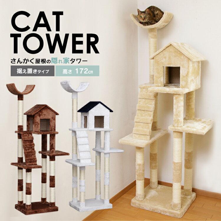 【P10倍!9/15まで】≪即納≫キャットタワー 猫タワー ポール おうち付 キャットタワー『レビュー記入で爪とぎプレゼント♪』送料無料 猫タワー 据え置き おしゃれ 省スペース スリム 猫タワー据え置き キャット キャットポール[2106SO]