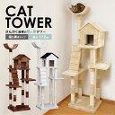 『レビュー記入で爪とぎプレゼント♪』キャットタワー 猫タワー ポール おうち付 キャットタワー送料無料 猫タワー 据え置き おしゃれ 省スペース スリム 猫タワー据え置き キャット キャットポール