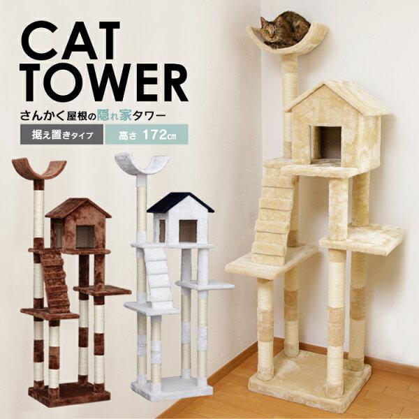 《5/16迄10%OFFクーポン配布中》『レビュー記入で爪とぎプレゼント 』キャットタワー猫タワーポールおうち付キャットタワー猫