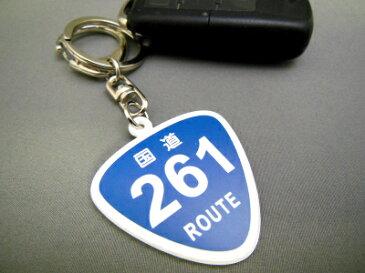 国道 キーホルダー 261号線〜274号線 ルート ROUTE 標識 スマートキー カーアクセサリー 車 vw MINI 思い出の道