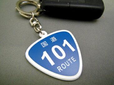 国道 キーホルダー 101号線〜111号線 ルート ROUTE 標識 スマートキー カーアクセサリー 車 vw MINI 思い出の道