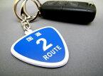 国道 キーホルダー 207号線〜220号線 ルート ROUTE 標識 スマートキー カーアクセサリー 車 vw MINI 思い出の道
