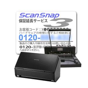 かんたんに書籍を電子化【送料無料】ScanSnap(スキャンスナップ) iX500 断裁機200DX(ブラック...