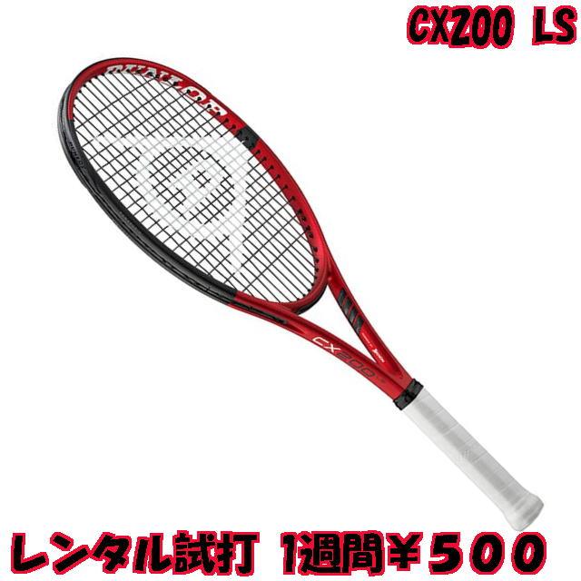 ダンロップ(DUNLOP)CX200LS(2021)(G2)レンタル試打ラケット【1週間¥500】【ご注意ください】複数本注文時は、送料額1本分に修正します支払方法は、クレジット決済限定全額楽天ポイント使用も不可