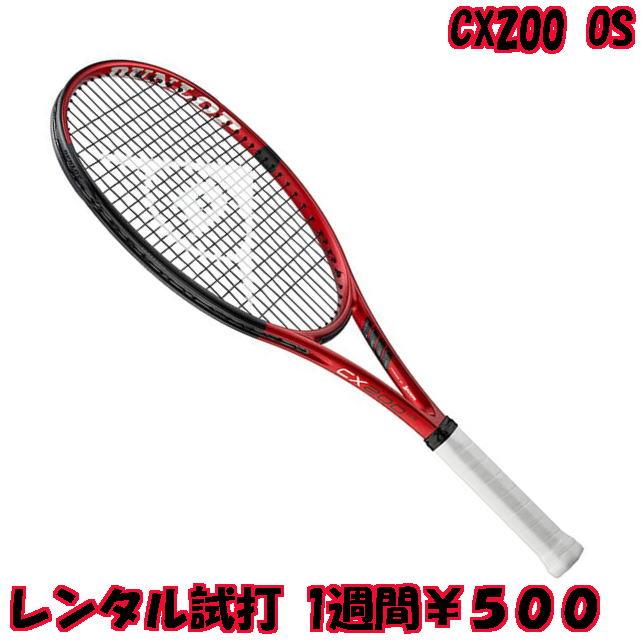 ダンロップ(DUNLOP)CX200OS(2021)(G2)レンタル試打ラケット【1週間¥500】【ご注意ください】複数本注文時は、送料額1本分に修正します支払方法は、クレジット決済限定全額楽天ポイント使用も不可