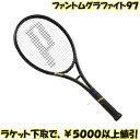 ラケット下取で5000円以上値引2021年3月発売 プリンス