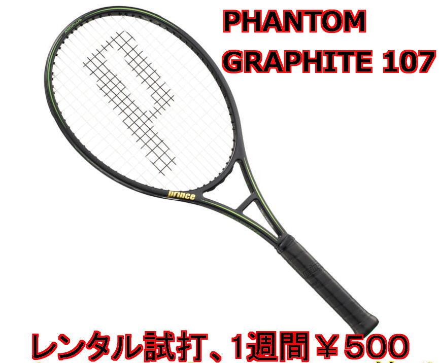 プリンス(PRINCE)PHANTOM GRAPHITE 107(G2)レンタル試打ラケット【1週間¥500】【ご注意ください】複数本注文時は、送料額1本分に修正します支払方法は、クレジット決済限定全額楽天ポイント使用も不可