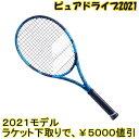 ラケット下取で5000円以上値引2020年9月下旬発売バボラ