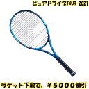 ラケット下取で5000円以上値引2021年1月発売バボラ(B