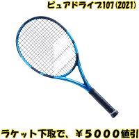 2020年9月発売バボラ(BABOLAT)テニスラケットピュアドライブ2021モデル新品:国内正規品ナイロンガット(白色)張上げサービス付ラケット下取で5000円以上値引詳細は、下記の商品説明欄にてご確認下さい。