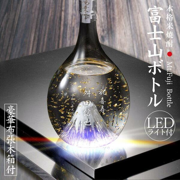 名入れ日本酒本格米焼酎光る富士山ボトル豪華専用木箱入り誕生日還暦退職卒寿喜寿
