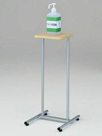 アルコール消毒液ボトル台ポンプスタンドAS-04