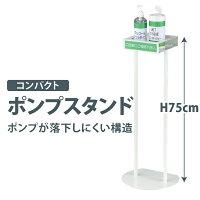アルコール消毒液ポンプ台AS-02