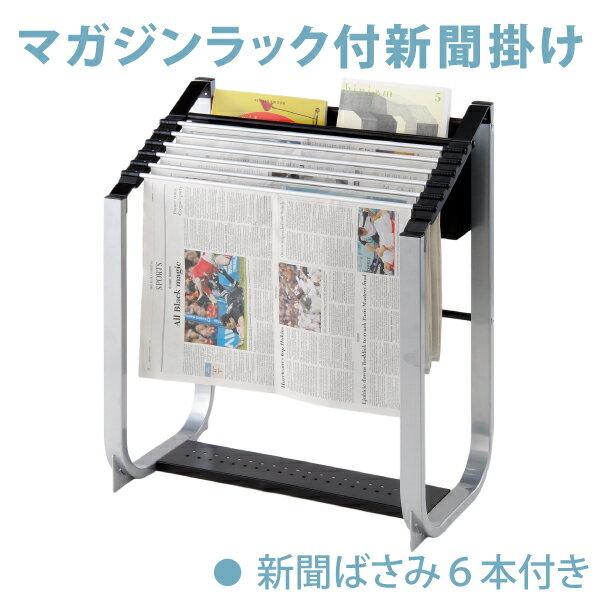 マガジンラック付新聞掛け 新聞ラック 雑誌収納 新聞ばさみ6本付き マガジンラック md-4