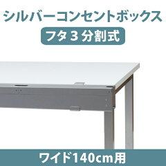 収納したまま使えるケーブル収納ボックス シルバー W800 コンセントボックス ケーブルボックス コードボックス コード類 まとめる たこ足配線 ほこり防止 埃避け(23-001MH-1)
