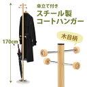 【送料無料】傘立て付きコートハンガー オフィス用 コートハンガー オフ...