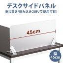 幅45×高さ30cm アクリルデスクトップパネル 据え置き型 挟み込み型 サイドパネル 間仕切り 衝立