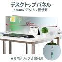 幅120×高さ30cm アクリルデスクトップパネル クランプ式 間仕切り