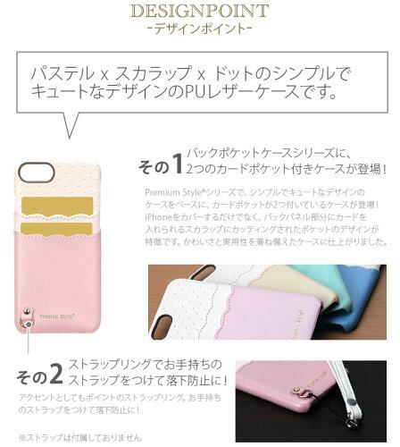 【予約販売】【2017年4月20日入荷予定】PremiumStyleiPhone7/6s/6用バックポケットケースScallopDot