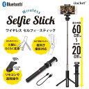 ワイヤレス セルフィースティック 自撮り棒 ブラック PG-SSTK03BK【Bluetooth 最...