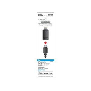 ■メール便OK多摩電子工業 Apple社認証 充電専用 microUSB→Lightning 変換アダプタ TCM415K【1...