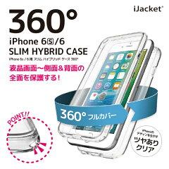 【次回入荷未定】PGA iPhone 6s/6用 スリムハイブリッドケース360° クリア P…