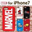 MARVEL マーベル iPhone7用 シリコンケース【iPhone7 ケース マーベル MARVEL オシャレ かっこいい スパイダーマン キャプテン・アメリカ ロゴ アイアンマン スマホケース iJacket スマホケース 】