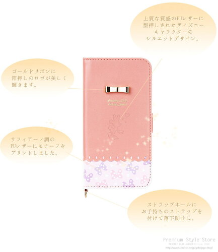【予約販売】【2017年3月10日入荷予定】PremiumStyleディズニーキャラクターiPhone7/6s/6用フリップカバーパステルリボン