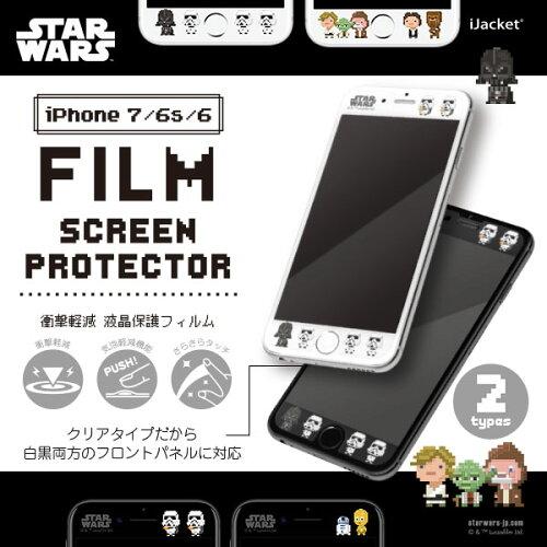 iPhone7/6s/6STARWARSキャラクター衝撃軽減フィルム