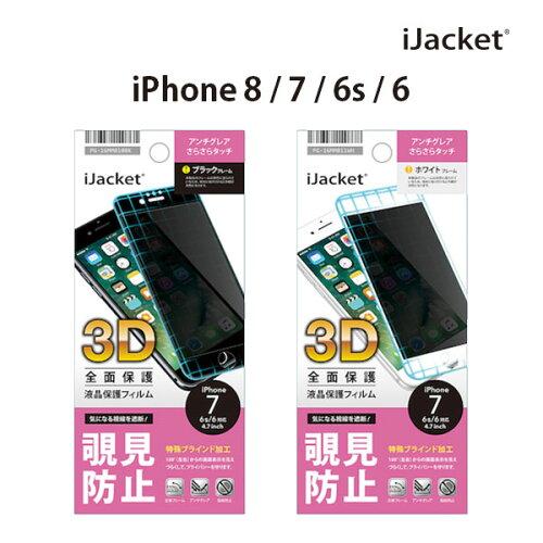 【予約販売】【2017年3月下旬入荷予定】iJacketiPhone7/6s/6用液晶保護フィルム3Dフレーム全面保護覗見防止アンチグレア