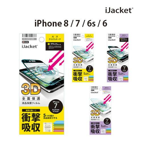 【予約販売】【2017年3月下旬入荷予定】iJacketiPhone7/6s/6用液晶保護フィルム3Dフレーム全面保護衝撃吸収光沢/アンチグレア