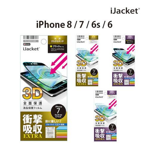 【予約販売】【2017年3月下旬入荷予定】iJacketiPhone7/6s/6用液晶保護フィルム3Dフレーム全面保護衝撃吸収EXTRA光沢/アンチグレア