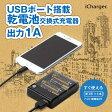 iCharger USBポート搭載 乾電池交換式充電器 出力1A