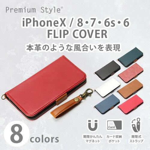 Premium Style フリップカバー iPhoneX / 8・7・6s・6 PUレザーダメージ加工 全8色