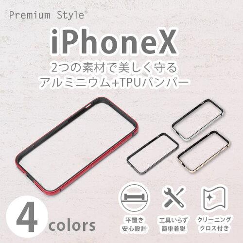 Premium Style アルミ+TPUハイブリッドバンパー iPhoneX 全4色