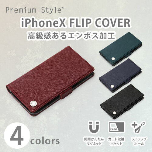 Premium Style フリップカバー iPhoneX エンボスPUレザー 全4色