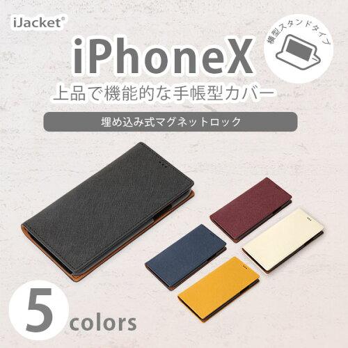 iJacket フリップカバー iPhoneX 薄型PUレザー 全4色