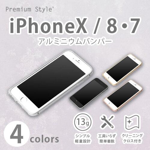2ad4f1fc3d 楽天市場】Premium Style アルミニウムバンパー iPhoneX/ 8・7 全4色 ...
