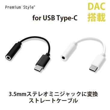 3.5mmイヤホン変換アダプタ for USB Type-C【変換アダプター C Type-C USB-C イヤホン ケーブル イヤホンジャック スマホ など対応 音楽 タイプ 3.5mm イヤホンジャック DAC搭載 変換アダプタ】