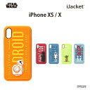 iJacket iPhoneX STARWARS キャラクター シリコンケース【アイフォン X iPhone カードポケット かっこいい シンプルスターウォーズ ICカードエラー防磁シート付 ダースベイダー BB-8 ストームトルーパー ヨーダ】